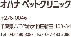 オハナペットクリニック|八千代市大和田新田103-34|047-480-3087